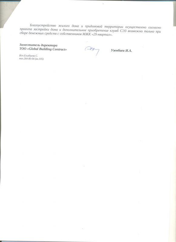 Письмо от Глобал от 15.11.12 г 002