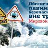 Обеспечение лавинной безопасности. Мировой опыт.