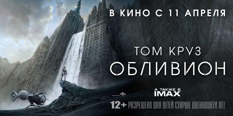 kinopoisk.ru Oblivion 2103762