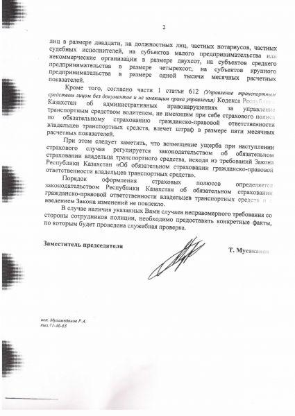 ответ с адм полиции ОГПОВТС 2