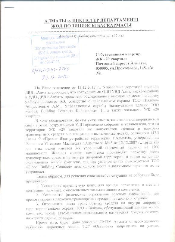 Ответ от Дорожной полиции от 24.12.12 г 001