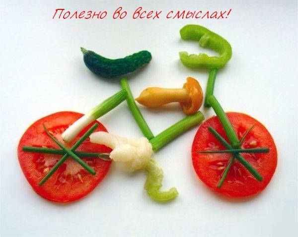 овощной велосипед