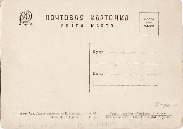 alma Ata Dom pravitelstva kazakhstana ( 1) (1)