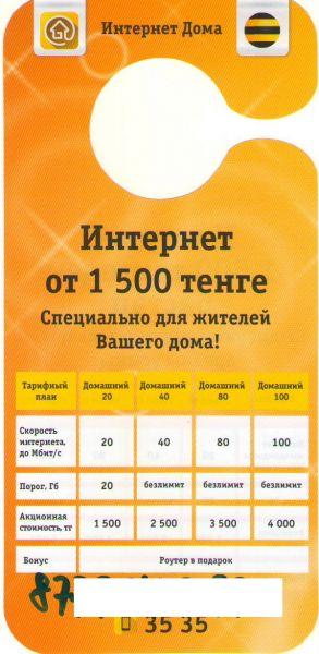 Акция Билайн за 1500