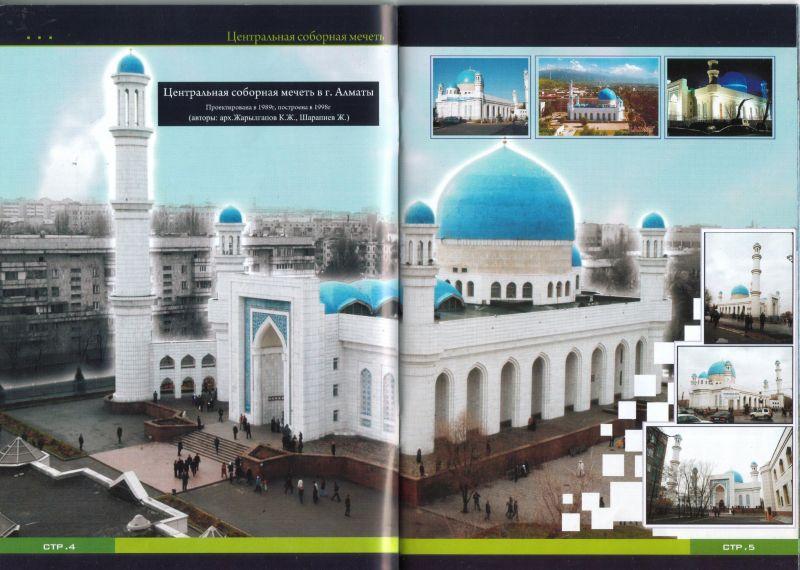2. мечеть