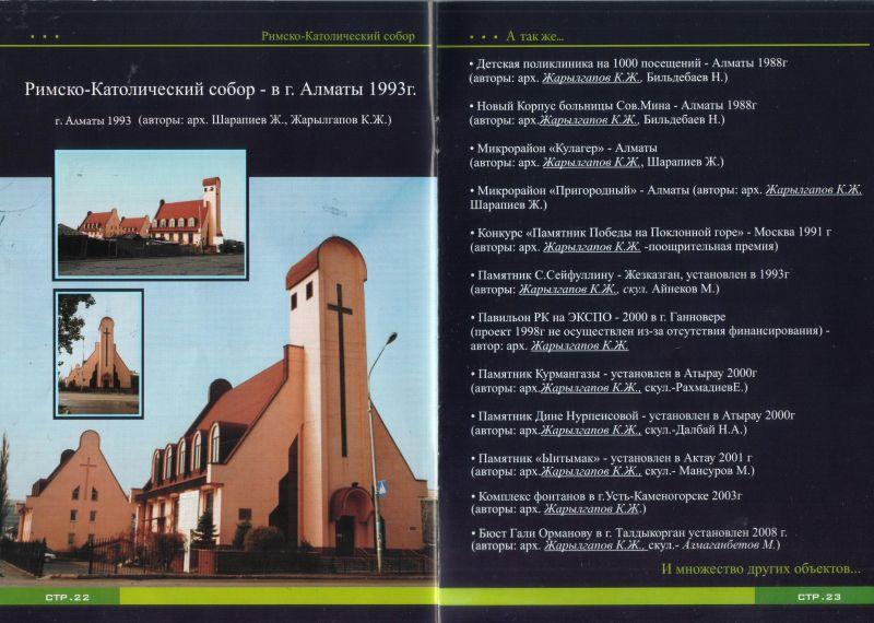 11. Католический храм
