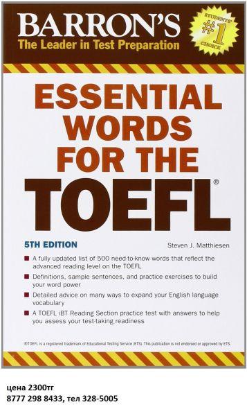 Книга б/у Essential words for the Toefl