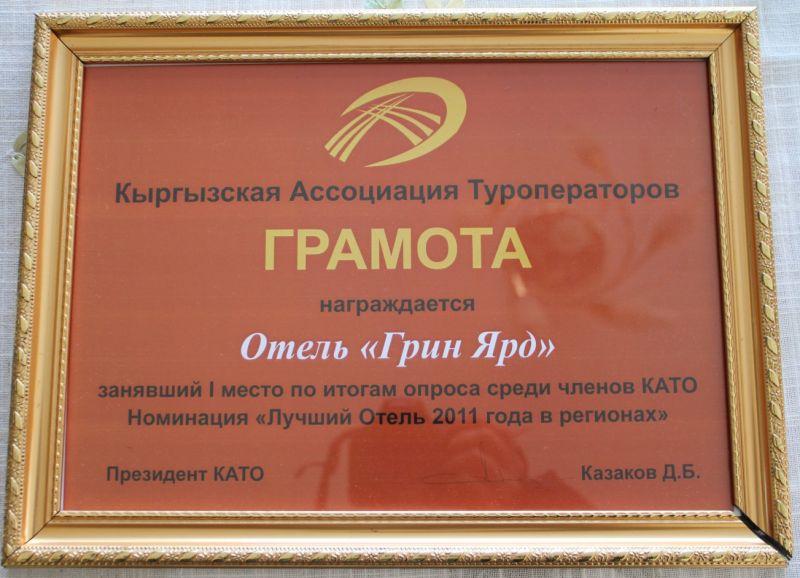 """Грамота за 1е место по опросам членов КАТО в номинации """"Лучший отель 2011 года в регионах"""""""
