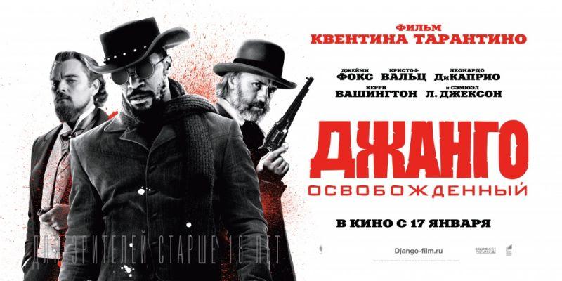 Джанго Постер рус  Django Unchained 2020905