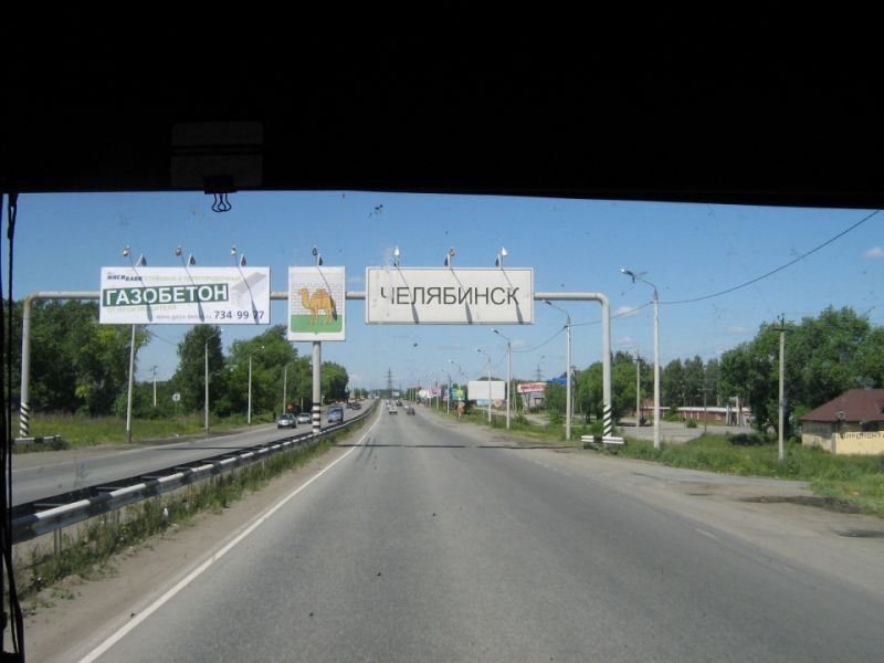 А вот и Челябинск