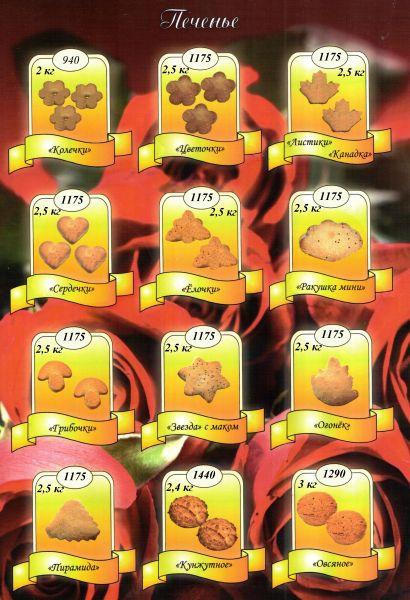 печеньки1