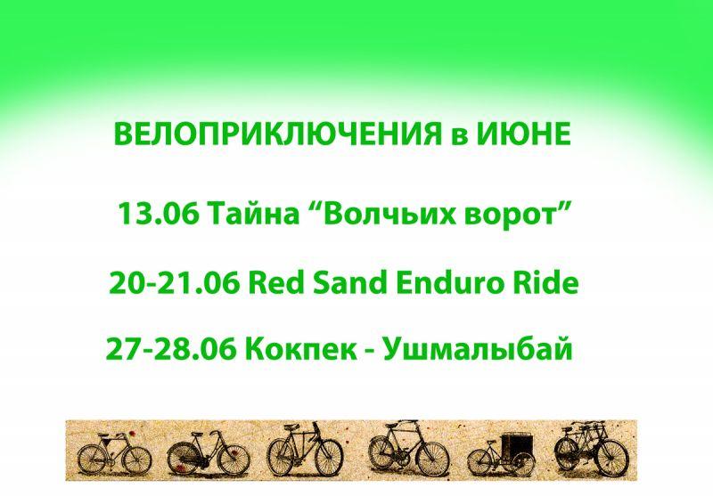 Велоприключения в Июне 2015