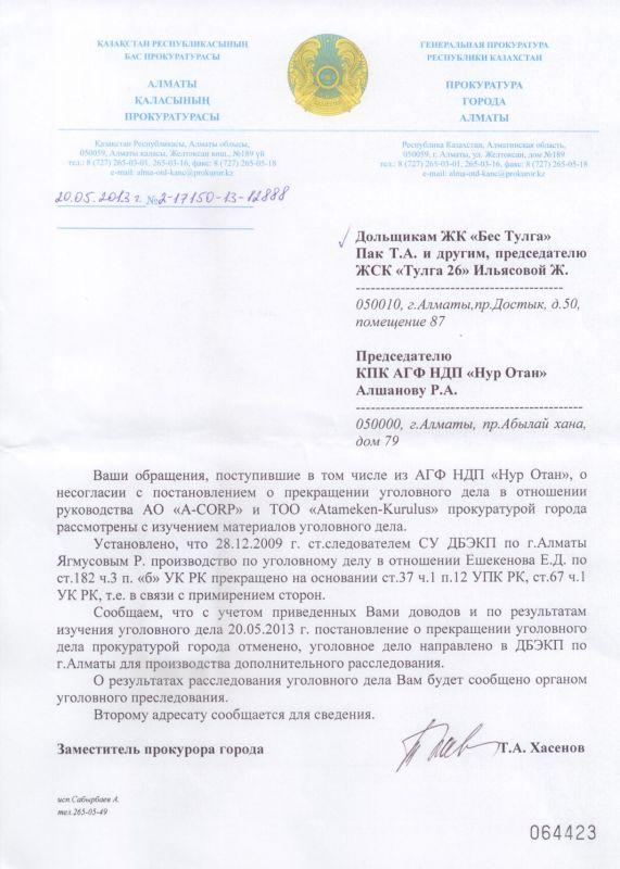 от прокуратуры 20052013
