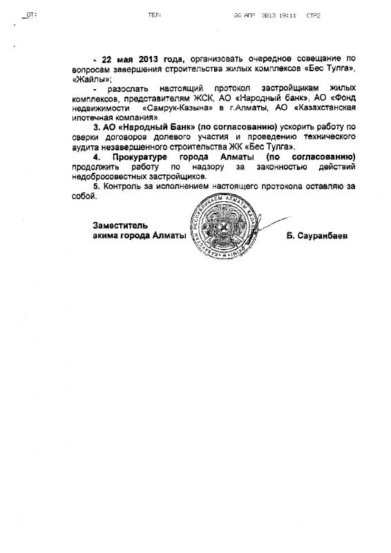 протокол совещ акимат2 240413