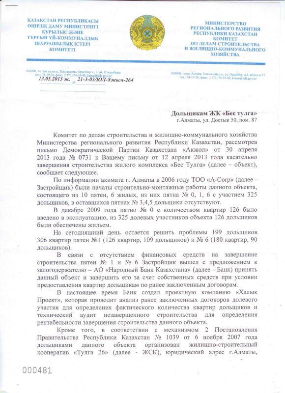 мин.регион.развития от 13.05.13. 001