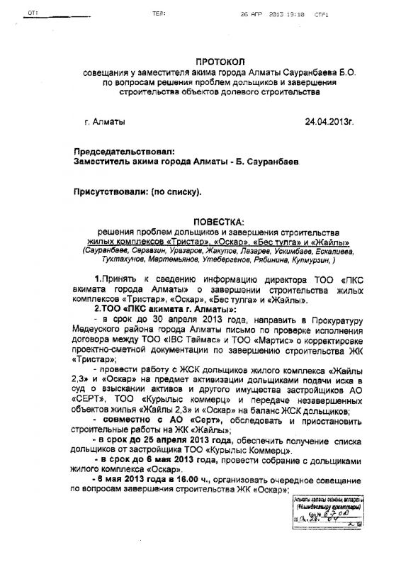 протокол совещ акимат1 240413