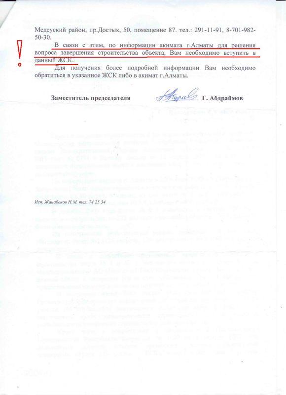 мин.регион.развития от 13.05.13. 002