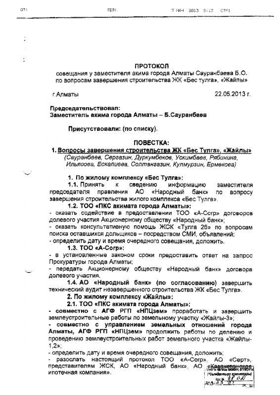 протокол СБА 22.05.2013 г. Жайлы и Бес Тулга 1