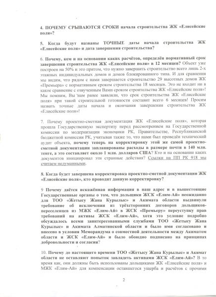 Письмо по срокам Мусаханову 001
