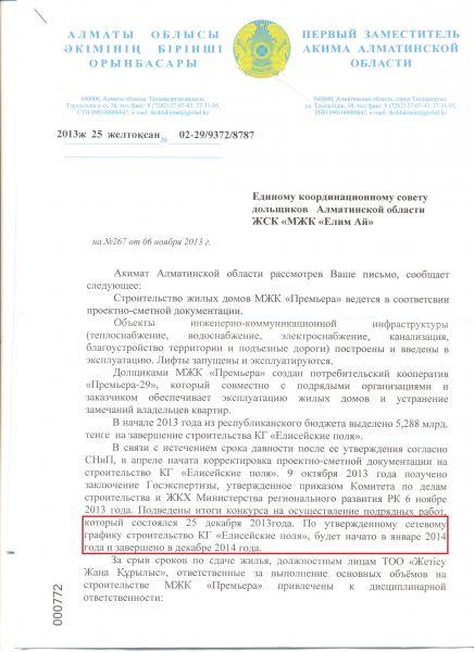 Баталов   ЖБИ объявлен выговор (2)