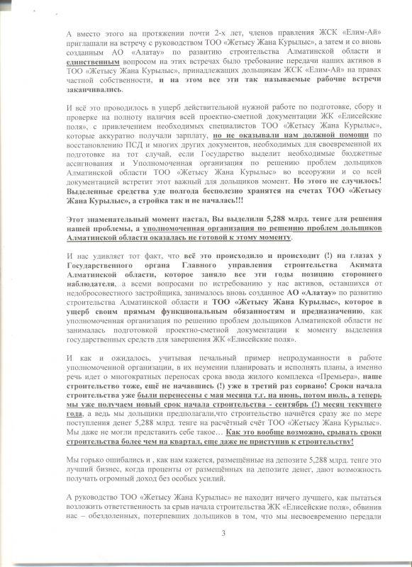 обращение Назарбаеву от 02.07.13 002