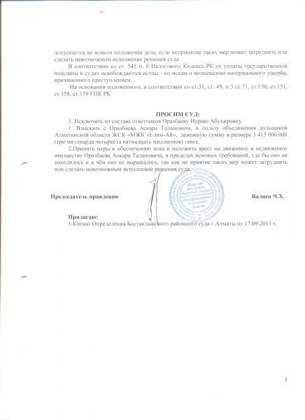 Иск к Оразбаеву 002