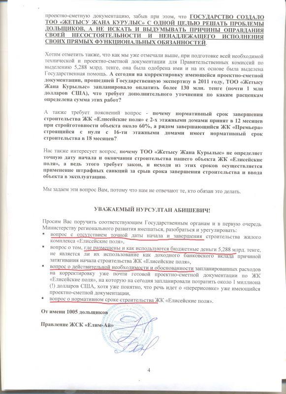 обращение Назарбаеву от 02.07.13 003