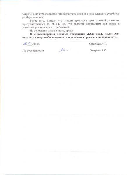 Отзыв Оразбаева на наш Иск 001