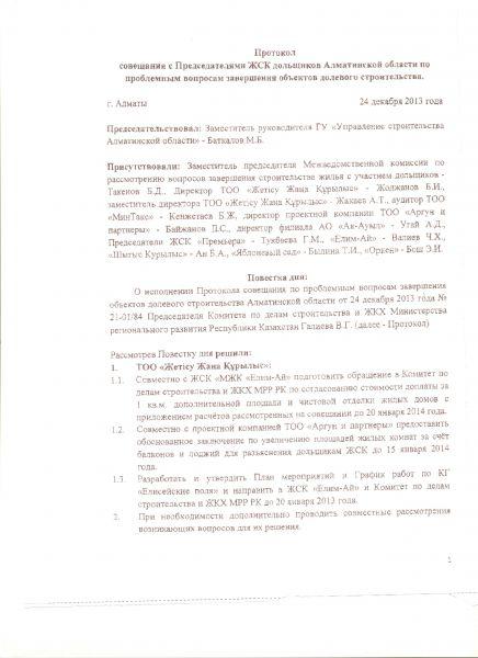 Протокол ЖЖК с Председателями ЖСК (4)