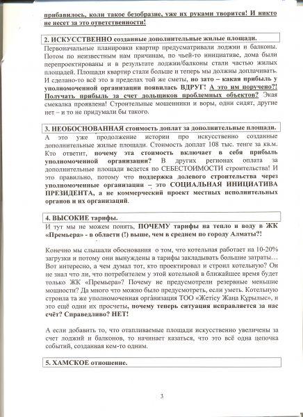 Обращение к президенту No.127 от 23.07.130003