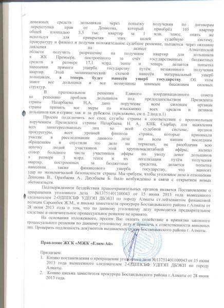 Денисов жалоба в Сов без 001
