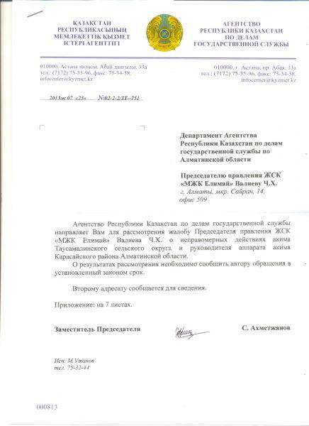 Ответ Байменова по Акиму Таусамалы