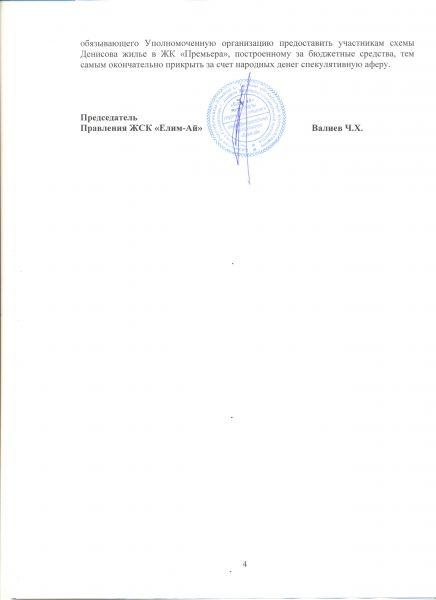 Галиеву по Денисову 003 (1)