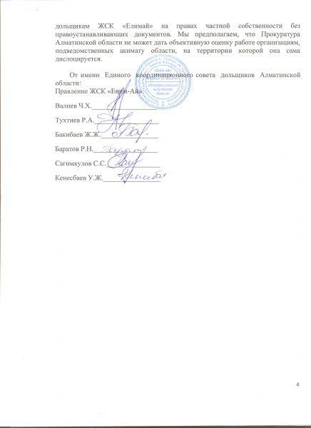 Обращение к Президенту по Асыл Арман  2013г. 001
