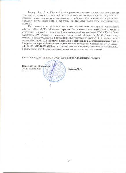 Жамишеву в МРР 005