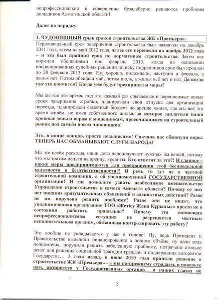 Обращение к президенту No.127 от 23.07.130002