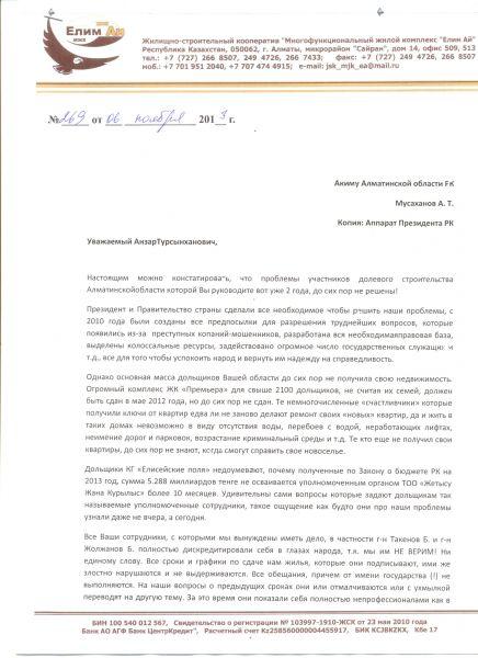 Мусаханову ноябрь 13г.