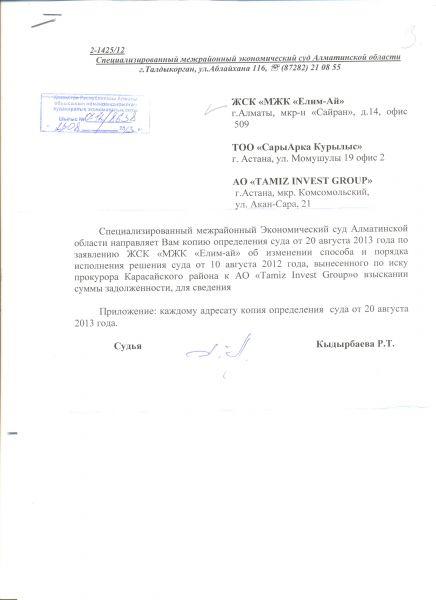 Тамыз, Сарыарка суд решение