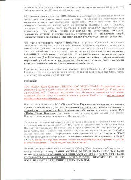Обращение по Премьере сентябрь 2013г. 004