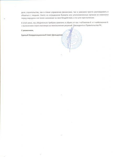 Мусаханову ноябрь 13г. 001