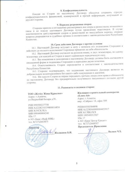 Договор на завершение ЕП 005