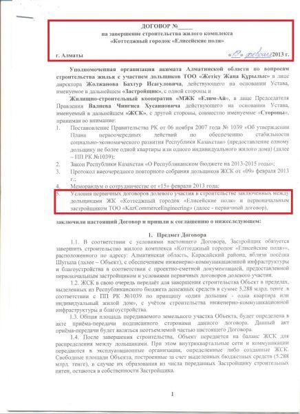 Договор на завершение ЕП 001