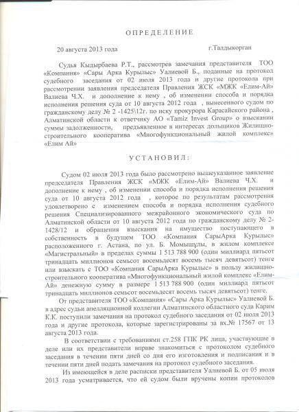 Тамыз, Сарыарка суд решение 001