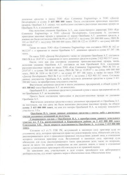 Иск к Оразбаеву 001