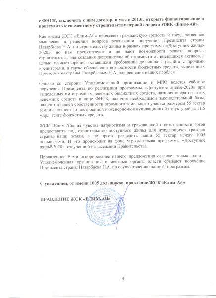 Письмо по срокам Мусаханову 004