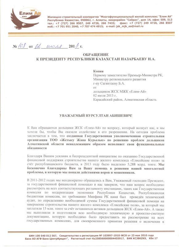 обращение Назарбаеву от 02.07.13