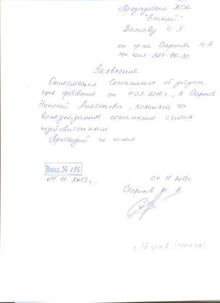 Отказ Старикова  от КТ (1)