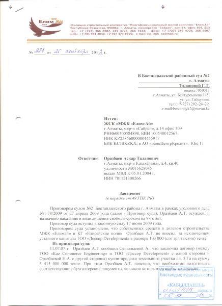 Иск к Оразбаеву (1)