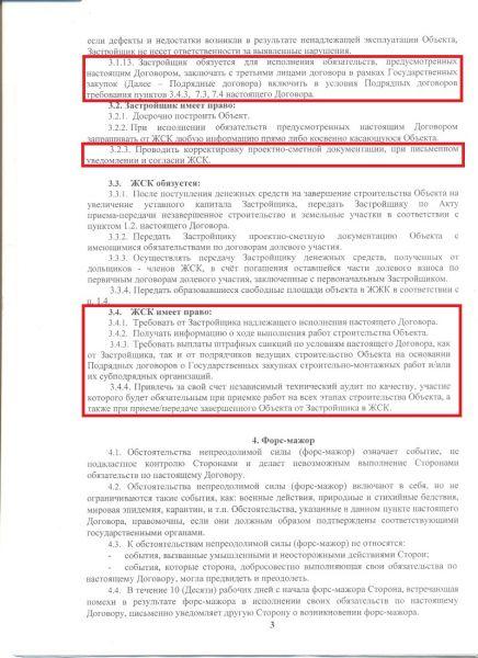 Договор на завершение ЕП 003
