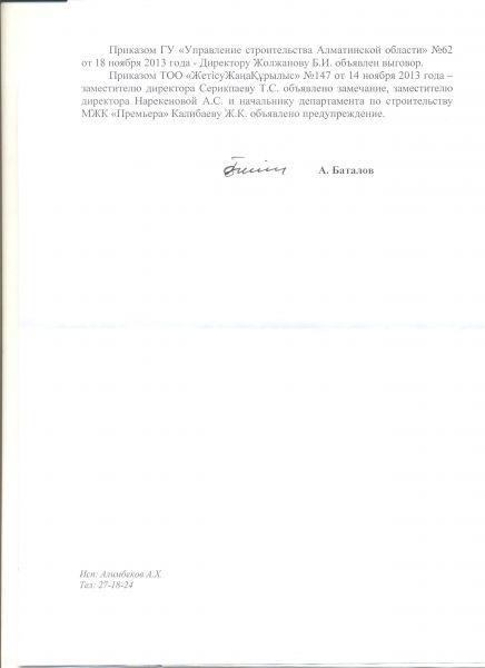 Баталов   ЖБИ объявлен выговор 001 (2)